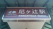 近鉄尼ヶ辻駅