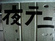 元夜間テニス部→グルメ部