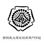 静岡県立厚生保育専門学校