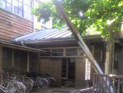 東大井の頭寮