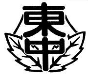 津市立久居東中学校