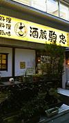 酒蔵駒忠@すっしぃ酒場