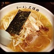 荻窪ラーメン久保田