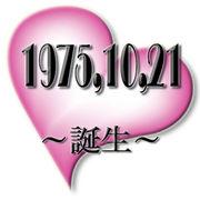 1975年10月21日生まれ