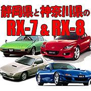 静岡県〜神奈川県のRX-7&RX-8