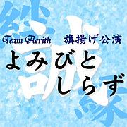 Aerith 1st 『よみびとしらず』