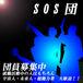 SOS団(仮)