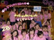 ★☆★SHUKUSEN★☆★2-B