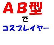 AB型でコスプレイヤー