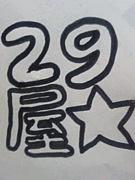 29屋さん
