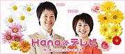Hanaテレビ