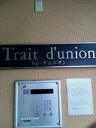 トレ・デュニオン