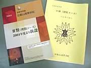 比叡山高校 |||類(3類)