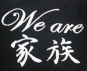 We are 家族☆バスケ愛