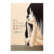 二村ヒトシの本