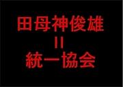 田母神俊雄=統一協会=ネトウヨ