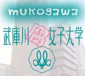 武庫川腐女子大学