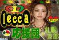 lecca応援団☆札幌支部