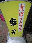 ほうとう 幸子(熊谷)