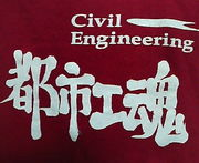 都島工業都市工学科 2005卒
