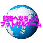 新宿へなちょこフットサルチーム