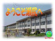 瀬尻小学校