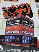 funky time愛媛地区