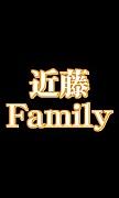 近藤Family 近藤さんと暇人達
