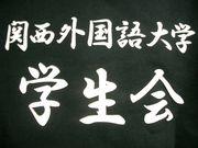 関西外国語大学   学生会