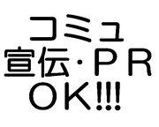 コミュ宣伝・PR OK!!!