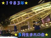 ★1983年5月生まれの会★