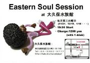 EasternSoulSessionの待合室