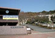 愛知県立御津高校