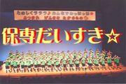 ★鳥取県立保育専門学院★