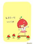りんご3コ分。