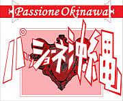 パッショーネ沖縄