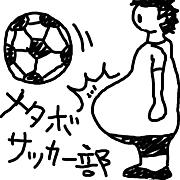 メタボサッカー部