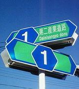第二産業道路!(埼玉県道1号内)