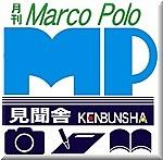 大分東部★月刊Marco Polo★
