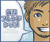 新潟フレンドシップ  (for gay)