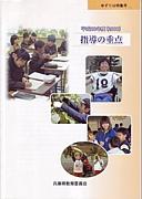 兵庫県 教員採用試験