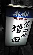 堺周辺の安くてディープな居酒屋