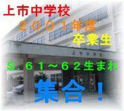 上市中学校2002年卒業だ