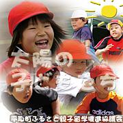 平取町ふるさと親子留学