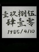 1985年4月10日會