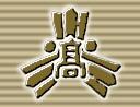 山口県立豊浦高等学校