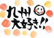 あつまれ!九州大好きっ子!