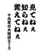 ★日大経済19年生S13クラス★