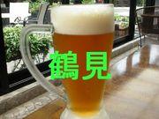 鶴見で飲みたい!!