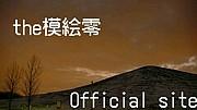 the模絵零